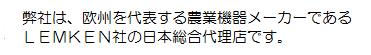 lemken japan  Website株式会社LMJ Webサイト  レムケンジャパン