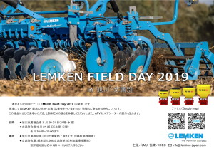 LEMKEN field day 2019-1